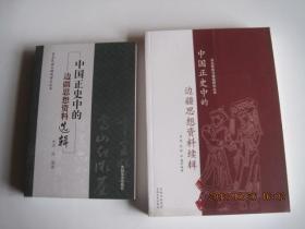 中国正史中的边疆思想资料选辑;中国正史中的边疆思想资料续辑---东北民族与疆域研究丛书(两本合售)