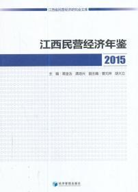 江西民营经济年鉴2015