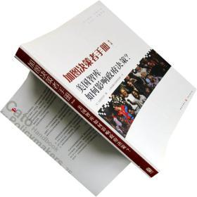 加图决策者手册 上海金融与法律研究院 书籍