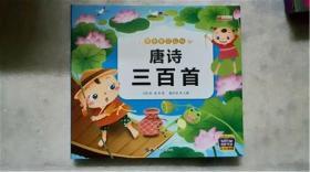 儿童版 唐诗300首