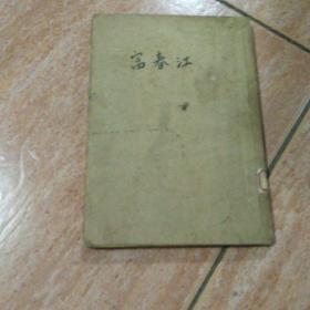 富春江游览志