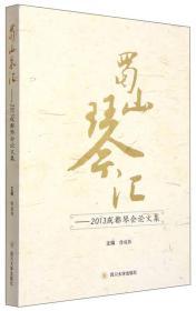 蜀山琴汇:2013成都琴会论文集