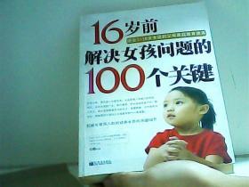 16岁前解决女孩问题的100个关键 【代售】