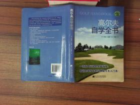高尔夫自学全书(全新版).-.-.-