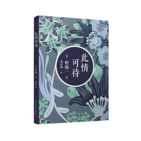 此情可待(2018年新版)