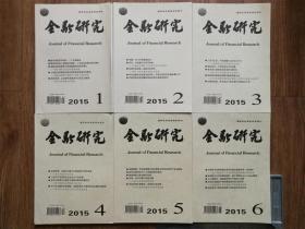 金融研究2015年全年(1—12期全)