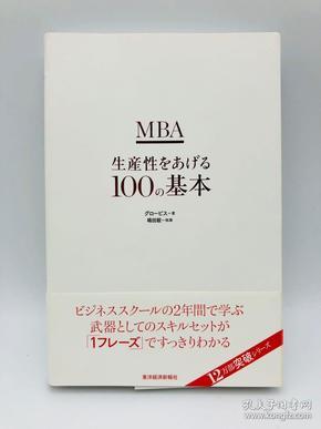 MBA生产性をあげる100の基本 - 日文原版《100个 MBA生产力基础知识》