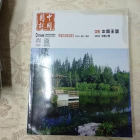 中国园林  2009.6