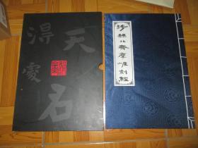 涉县北齐摩崖刻经(8开,线装+函套)
