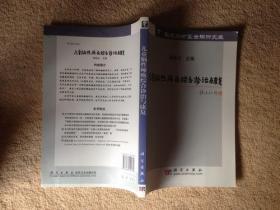 儿童脑性瘫痪综合诊治与康复(英文版)+(中文版)【2本合售】