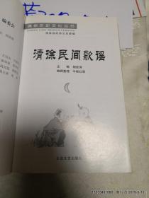 清徐民间歌谣