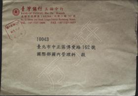 台湾邮政用品、信封、台湾快捷邮件实寄封一枚,