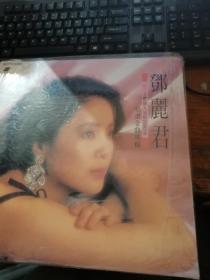 邓丽君 镭射专辑12个合售   【宝丽金 仁雅  广州 贵州】音像  合售