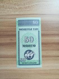 外国钱币 蒙古纸币( 面值50)  (库存  4)