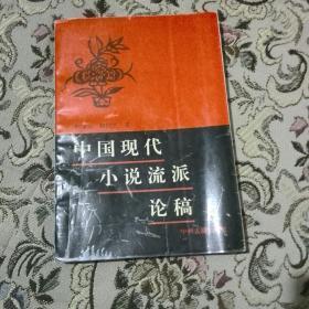 中国现代小说流派论稿