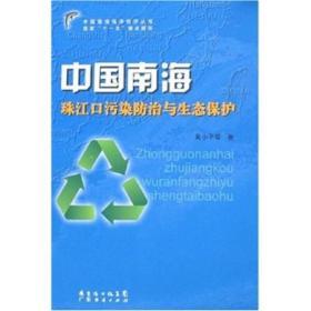 中国海南珠江口污染防治与生态保护