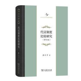 新书--中华当代学术著作辑要:代议制度比较研究·修订版(精装)