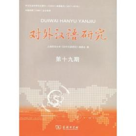对外汉语研究 第19期