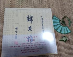 【王世襄自选集】 锦灰堆  全三卷   (塑封)
