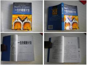 《一生的健康计划》,32开刘易斯著,地震2003.4出版,6176号,图书
