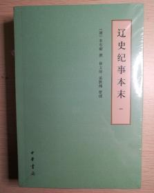 辽史纪事本末(历代纪事本末·简体横排本·全2册)
