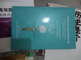 中国法制比较研究论文集 2017年两岸四地民法论坛 第十五届民法学术研讨会