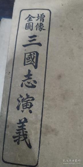 增像全圖三國志演義