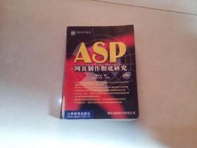 ASP网页制作彻底研究