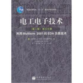电工电子技术(第2版)(第3分册) 利用Multisim 2001的EDA仿真技术