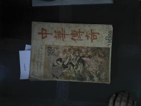 中华传奇 1988.2期