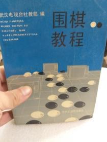 《围棋教程》一册