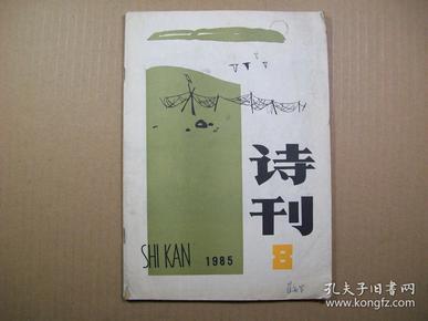 诗刊 1985 8
