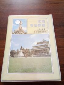 实用粤语教程【书.附磁带.2.盒】