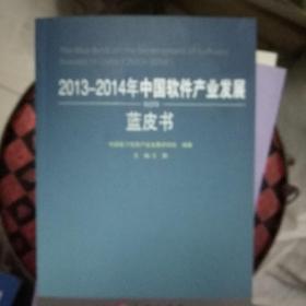 2013-2014年中国软件产业发展蓝皮书