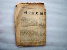 云南日报,1970年。列宁主义,还是社会帝国主义?