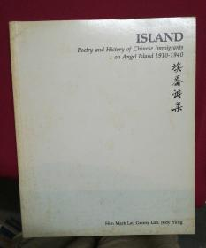 ISLAND Poetry and History of Chinese Immigrants on Angel Island(1910-1940 )(埃伦诗集)