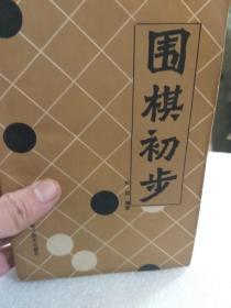 何因编著《围棋初步》一册