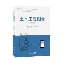 土木工程测量(第5版)