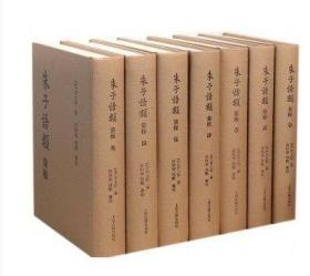 朱子语类汇校(全七册)竖排 繁体