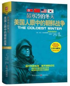 正版现货  最寒冷的冬天:美国人眼中的朝鲜战争