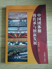 中国团体操的传承与创新发展(签名本)