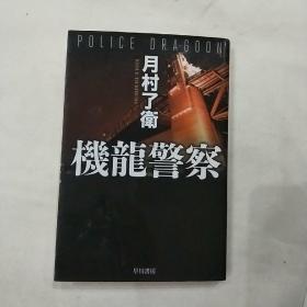 日文原版  机龙警察 月村了卫