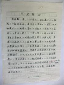 B0675诗人唐宗龙手写简历一页,附剪报一份