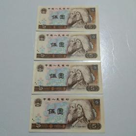 第四版人民币 1980年5元(4张和售 其中3张连号)