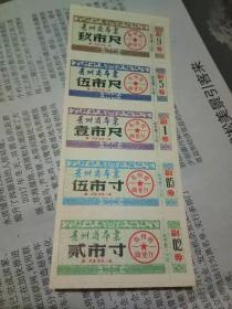 贵州省1984年布票一套  连印