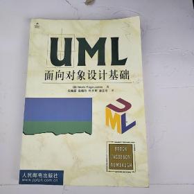 UML 面向对象设计基础