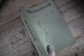 建国以来毛泽东文稿第三册
