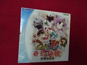 游戏--1CD--奇幻仙境-完美中文版