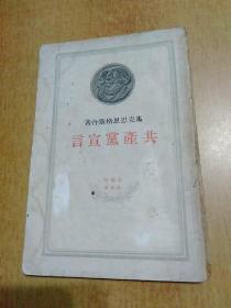 共产党宣言(百周年纪念版)