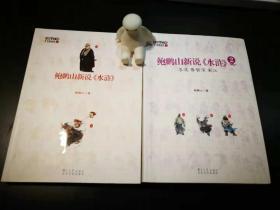 鲍鹏山新说《水浒》 & 鲍鹏山新说《水浒》2 【2册合售】